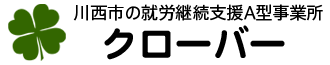 兵庫県川西市の就労継続支援A型事業所「クローバー」